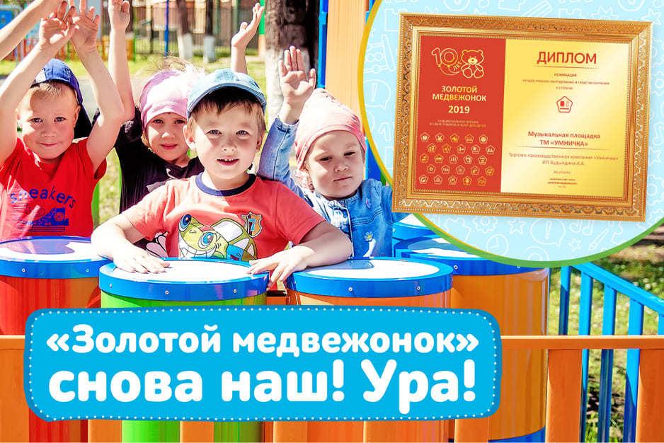 Музыкальная площадка стала лауреатом премии «Золотой медвежонок — 2019»