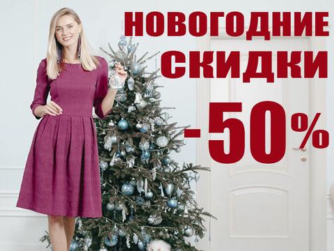 Новогодняя распродажа в магазинах VEMINA CITY