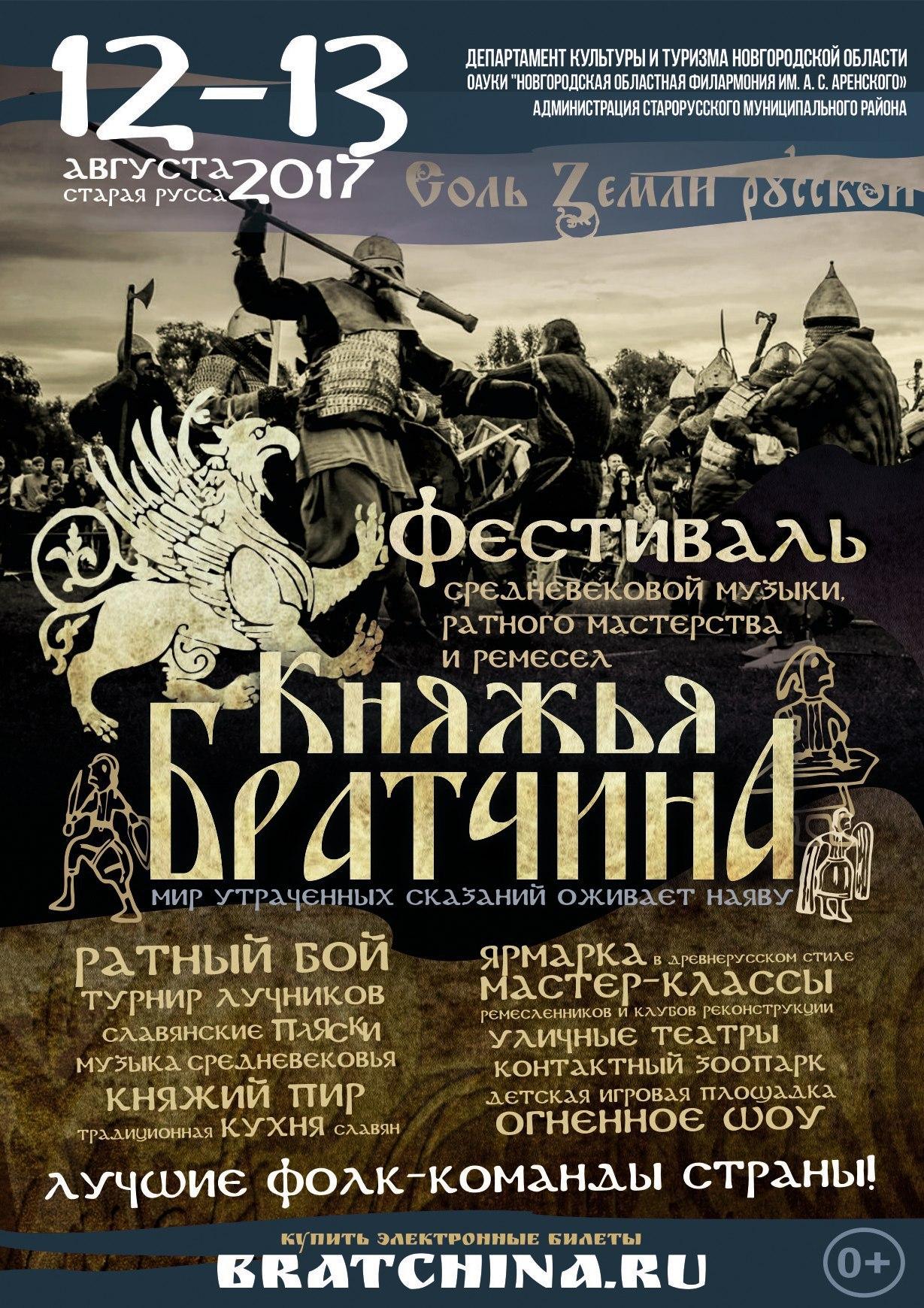 Межрегиональный фольклорный фестиваль Княжья братчина