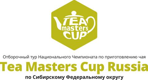 Отборочные соревнования Tea Masters Cup Сибирь!