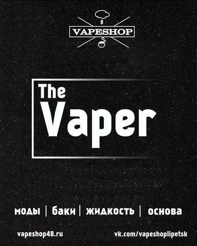 The Vaper, г. Липецк