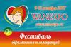 XV Фестиваль беременных и младенцев в Сокольниках