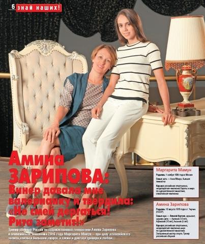 Маргарита Мамун и Амина Зарипова в