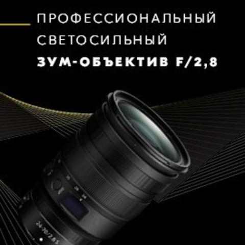 Новинка от Nikon!