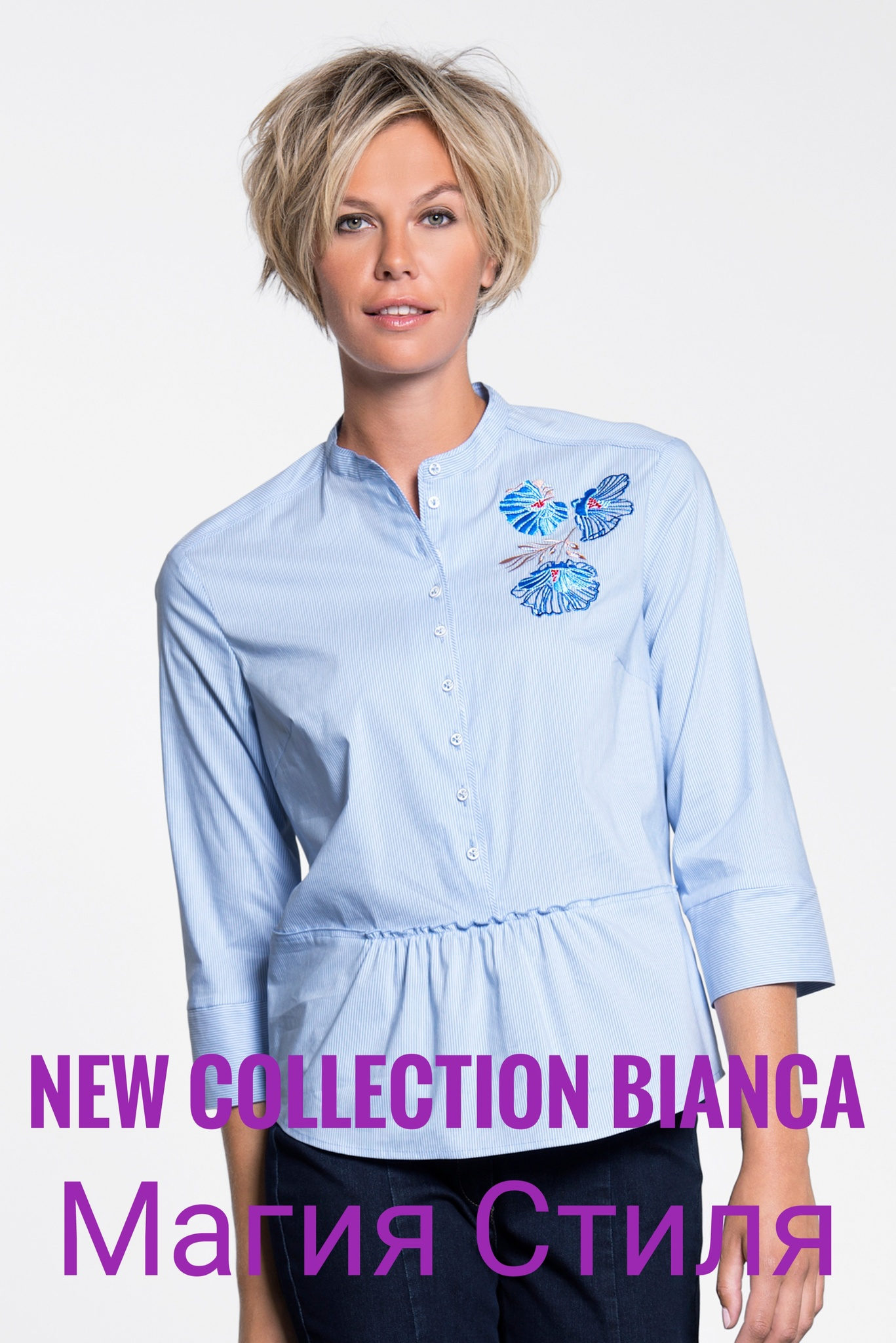 New collection Bianca весна 2018