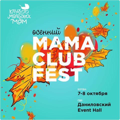 Изображение к статье <<МАМидея на Mama Club Fest>>