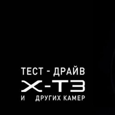 Бесплатный ТЕСТ-ДРАЙВ Fujifilm X-T3