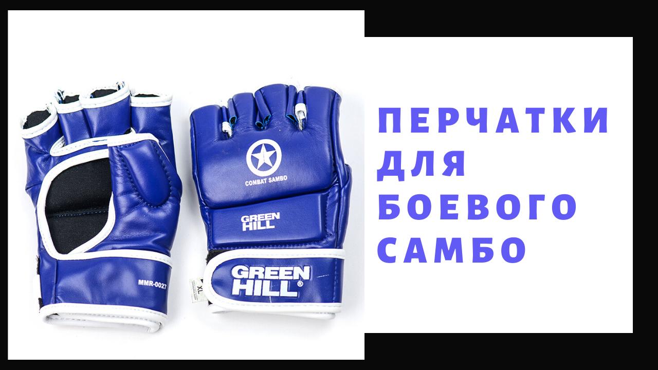Обзор перчаток для боевого самбо GreenHill