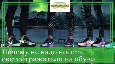 Почему не надо носить светоотражатели на обуви
