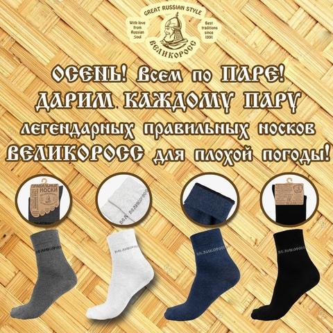 Правильные носки Великоросс