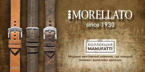 Модные новинки от Morellato Straps уже в продаже