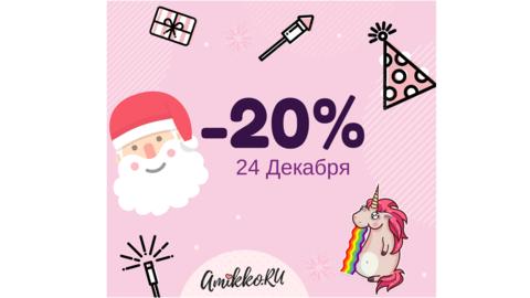 Скидка 20% 24 ДЕКАБРЯ