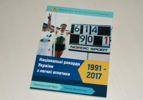 Вийшов з друку довідник «Національні рекорди України з легкої атлетики 1991-2017»