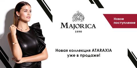 Новая Majorica уже в продаже!