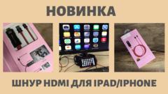 Кабель HOCO UA4 Lightning - HDMI для устройств Apple с Lightning коннектором