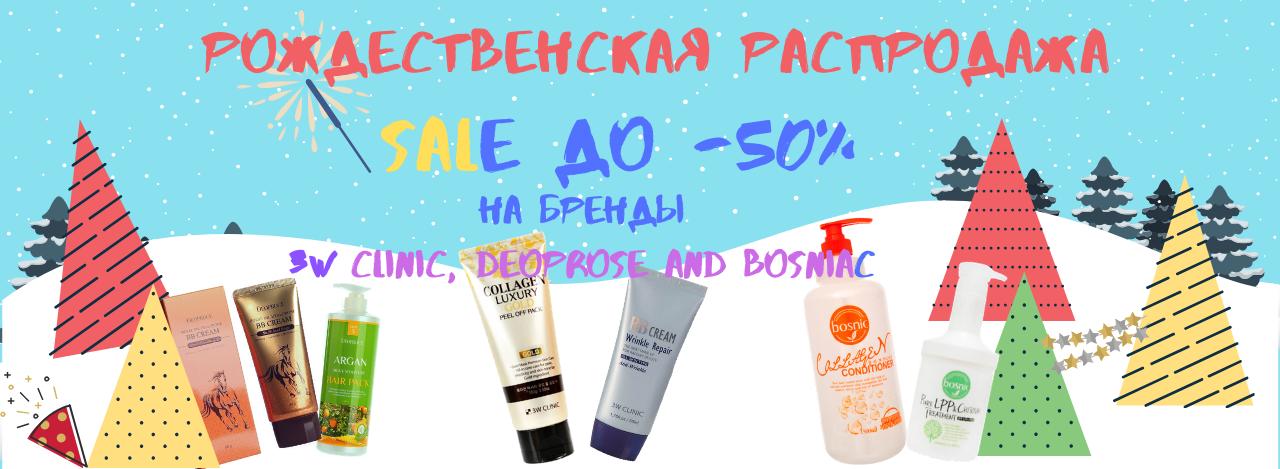 Рождественская распродажа на бренды 3W Clinic, Bosniac, Deoprose до -50%