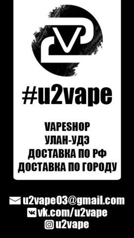 u2vape, г. Улан-Удэ