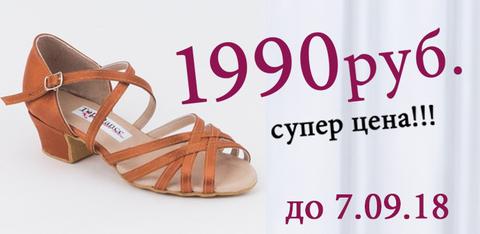 рейтинговые туфли по 1990 рублей!!!
