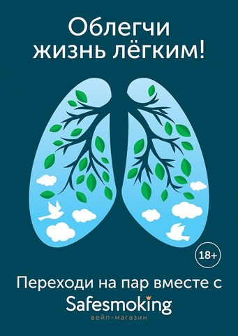 Safesmoking, г. Кириши