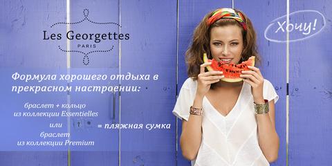 Лето будет! Лето будет прекрасным только с пляжными сумками Les Georgettes.