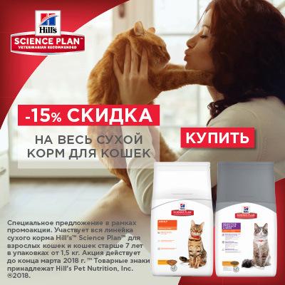 Hill`s -15% на корма для собак и кошек