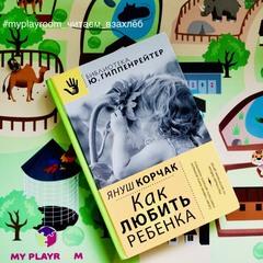 Януш Кόрчак КАК ЛЮБИТЬ РЕБЁНКА. Обзор книги по детской психологии