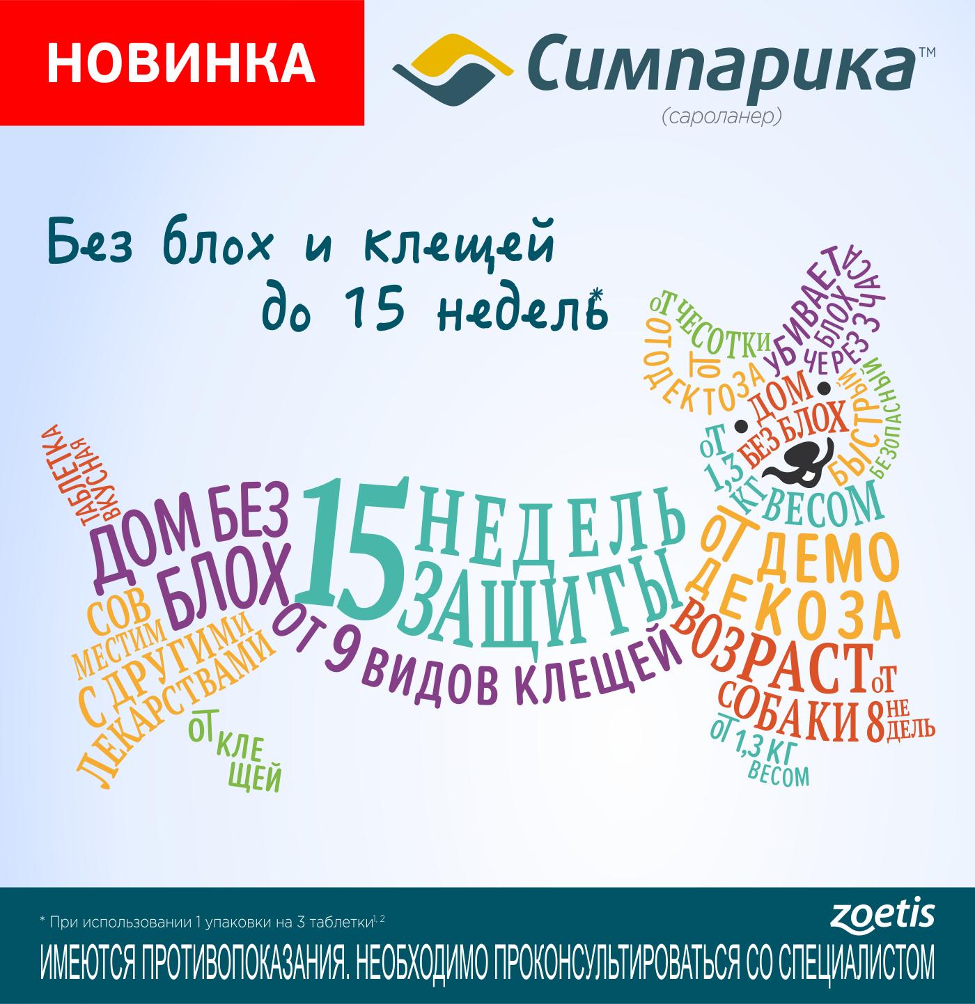 СИМПАРИКА - 15 недель защиты