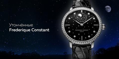 Утонченные Frederique Constant с лунным календарем
