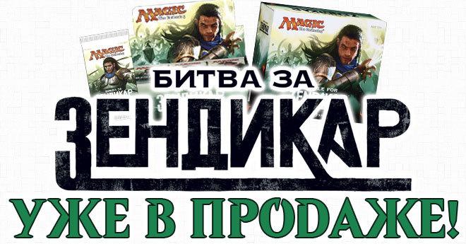 «Битва за Зендикар» уже в продаже!