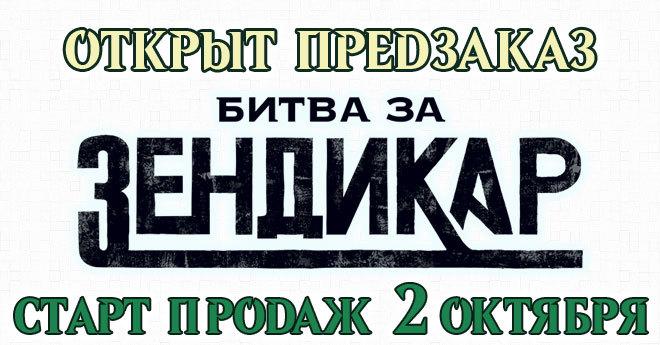 Открыт предзаказ «Битва за Зендикар»