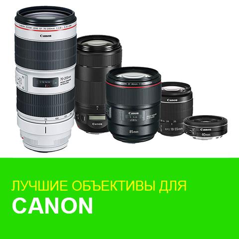 Лучшие объективы для Canon