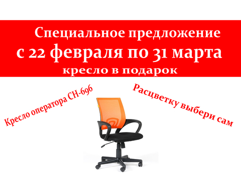 СПЕЦИАЛЬНОЕ ПРЕДЛОЖЕНИЕ!!!  «Удобное кресло CHAIRMAN 696 дарить приятно!»