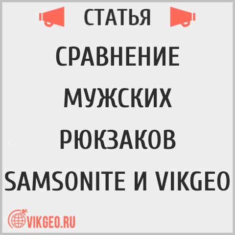 Сравнение мужских рюкзаков Samsonite и Vikgeo