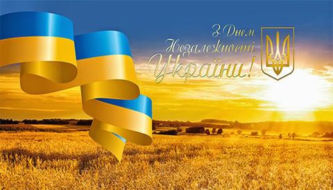 З Днем Незаленості України!