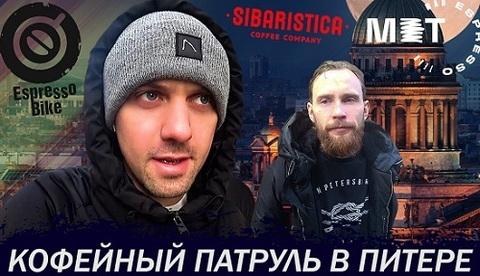 Кофейный патруль / Санкт-Петербург