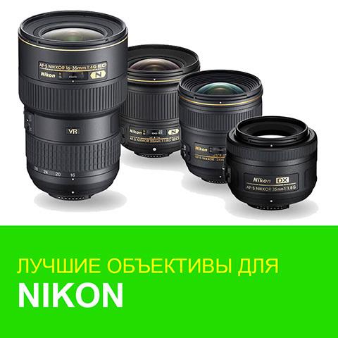 Лучшие объективы для кропнутых камер Nikon