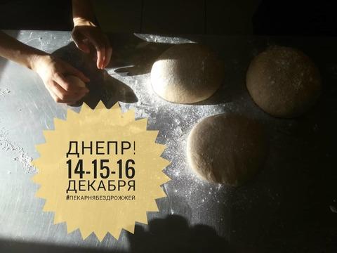 "ДНЕПР 14-15-16 декабря, курс ""Пекарня без дрожжей""!!!"