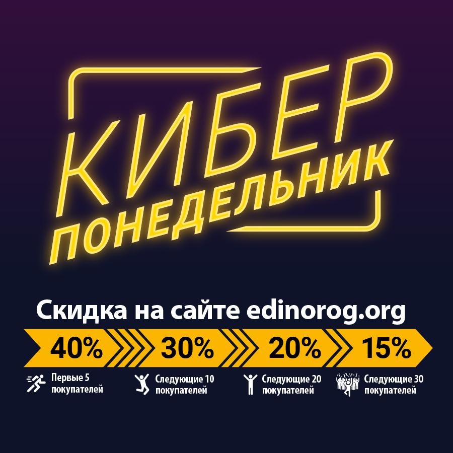 Кибер-понедельник в Единороге!