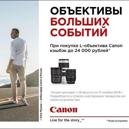 Акция от Canon. Объективы больших событий. Кэшбэк