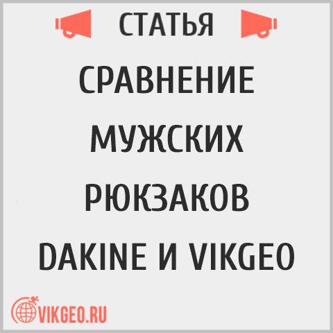 Сравнение мужских рюкзаков Dakine и Vikgeo