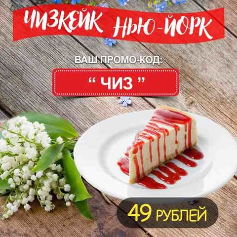 Чизкейк Нью-Йорк за 49 рублей