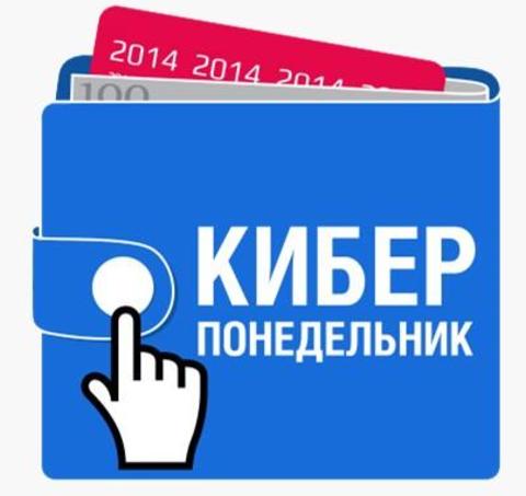 КИБЕРПОНЕДЕЛЬНИК в 3DВсем