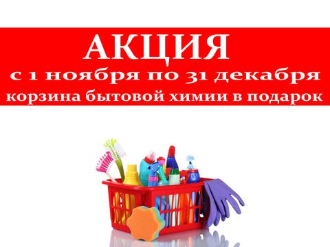 Акция «Корзина бытовой химии» в ПОДАРОК!