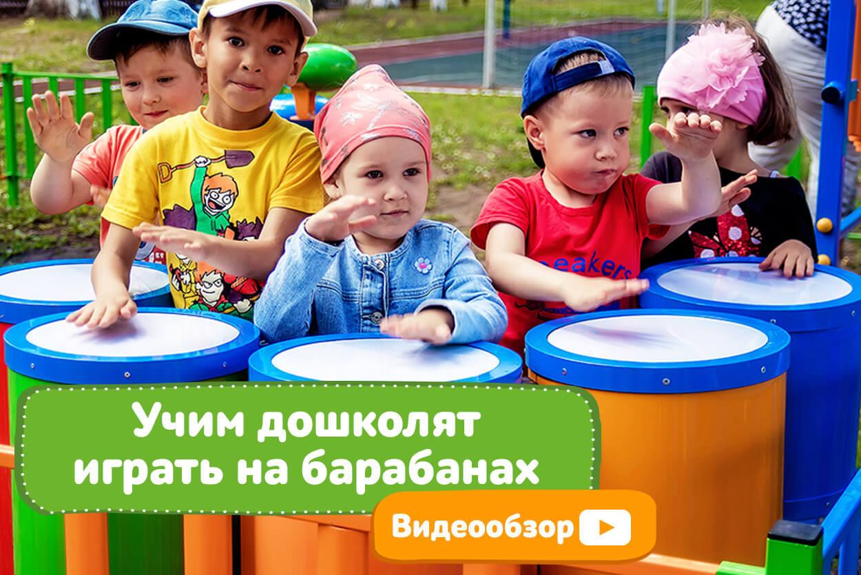 Научите детей играть на барабанах. Видеообзор установки «Ритмика»