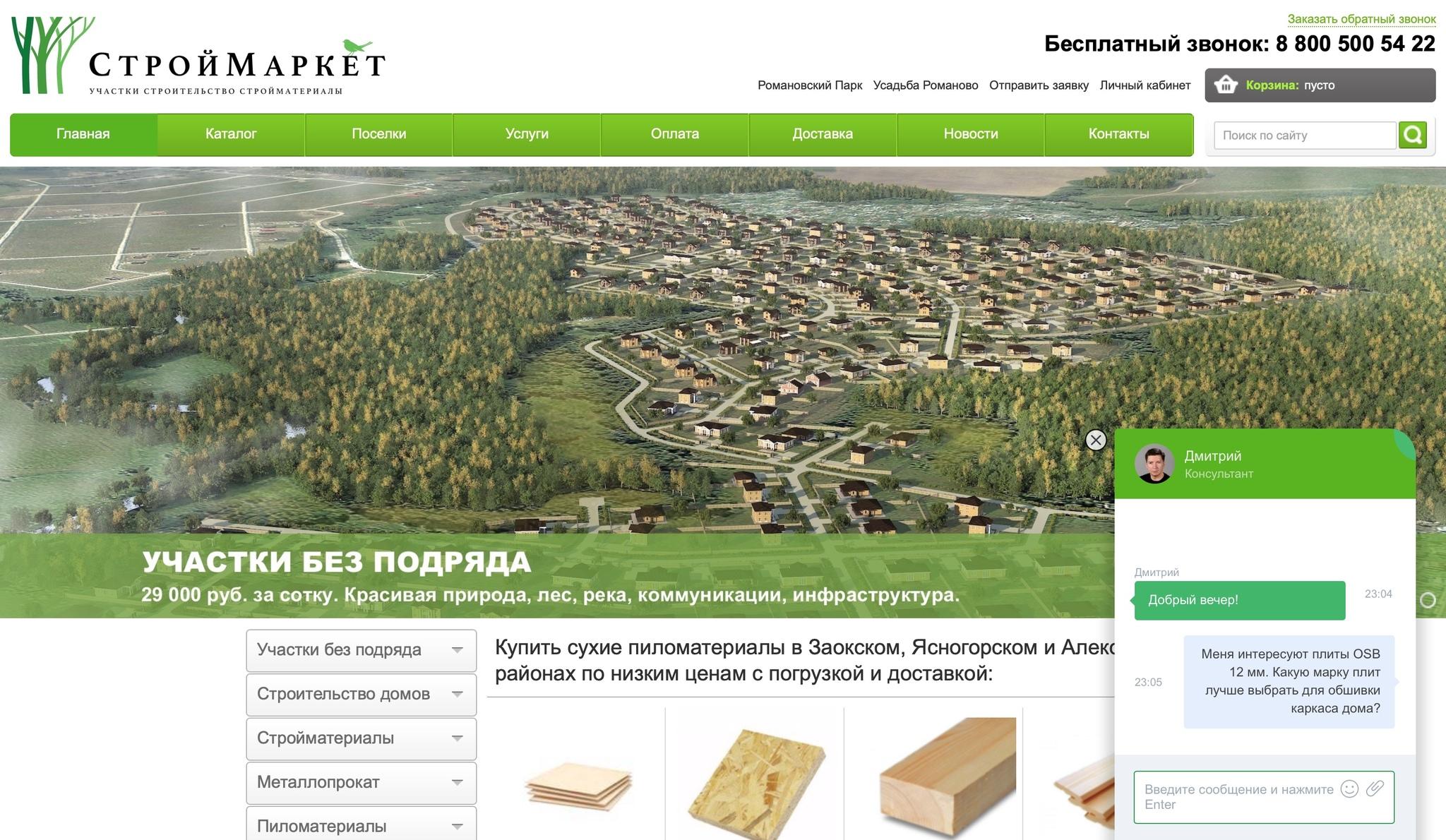 Онлайн-консультирование по выбору стройматериалов