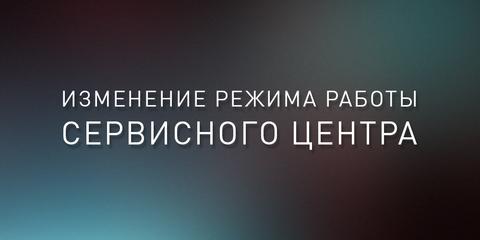 ИЗМЕНЕНИЕ РЕЖИМА РАБОТА СЕРВИСНОГО ЦЕНТРА «КЛОКСЕРВИС» (МОСКВА)
