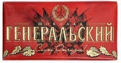 """Шоколад """"Генеральский"""""""