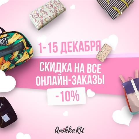 Скидка на заказы по России -10%
