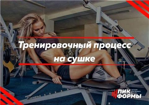 Тренировки на сушке