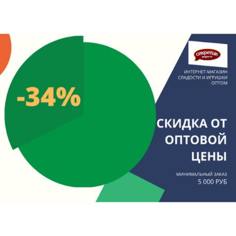 СЛАДОСТИ ОПТОМ СО СКИДКОЙ 34%